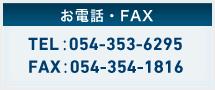 TEL:054-353-6296 FAX:054-354-1816